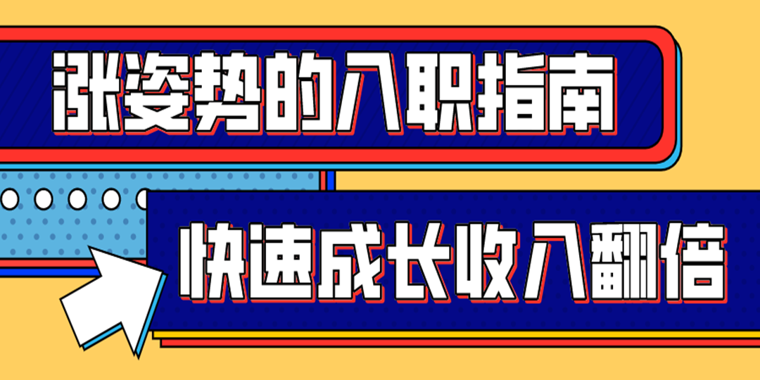 【避坑指南】毕业季,初入职场的小白一定要看!