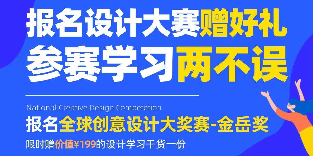 报名设计大赛赠好礼,参赛学习两不误