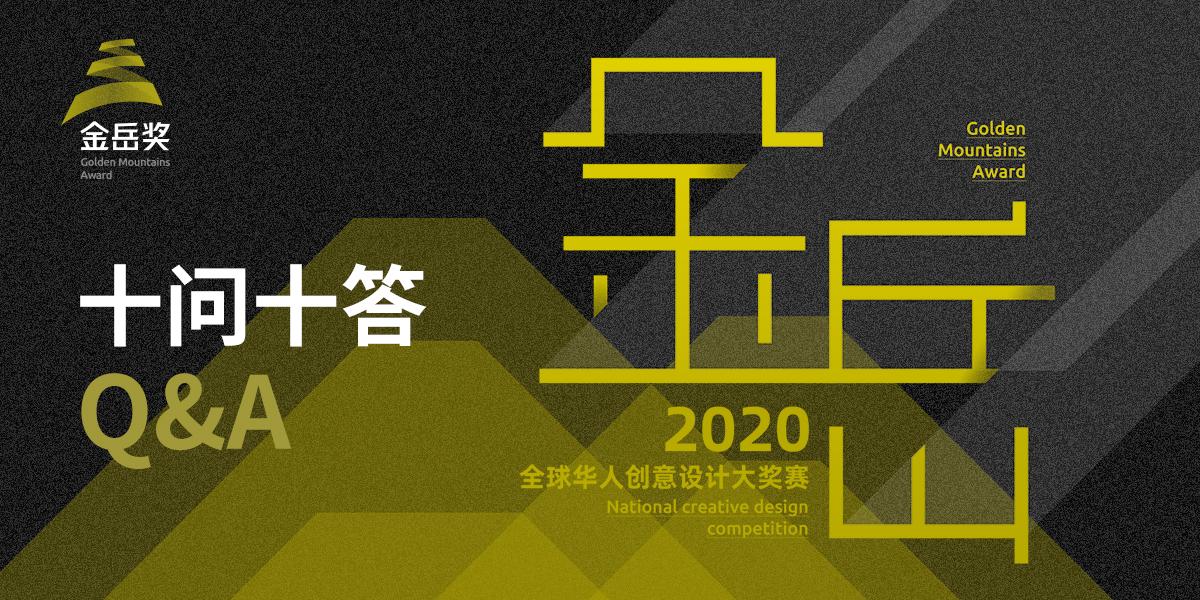 """【金岳奖 -全球创意设计大奖赛】""""十问十答""""助你快速上手报名参与比赛"""